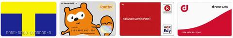 4共通ポイントカード.jpg
